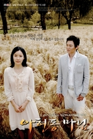 """Ah-hyeon-dong Ma-nim"" - South Korean Movie Poster (xs thumbnail)"
