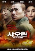 Xin shao lin si - South Korean Movie Poster (xs thumbnail)