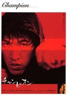 Champion - South Korean poster (xs thumbnail)