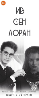 Yves Saint Laurent - Russian Movie Poster (xs thumbnail)