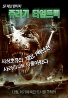 100 Million BC - South Korean Movie Poster (xs thumbnail)