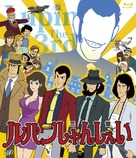 """Lupin the Third: A Woman Called Fujiko Mine"" - Japanese Movie Cover (xs thumbnail)"