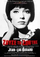 Vivre sa vie: Film en douze tableaux - Russian Movie Poster (xs thumbnail)