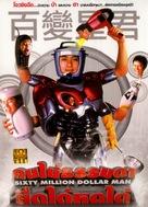 Sixty Million Dollar Man - Thai DVD cover (xs thumbnail)