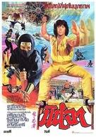 Long zhi ren zhe - Thai Movie Poster (xs thumbnail)