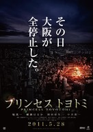 Purinsesu Toyotomi - Japanese Movie Poster (xs thumbnail)