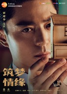 """The Great Craftsman"" - Chinese Movie Poster (xs thumbnail)"