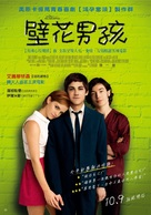 The Perks of Being a Wallflower - Taiwanese Movie Poster (xs thumbnail)