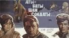 Aty-baty, shli soldaty... - Russian Movie Poster (xs thumbnail)