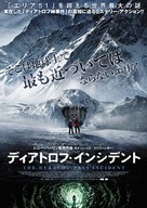 The Dyatlov Pass Incident - Japanese Movie Poster (xs thumbnail)