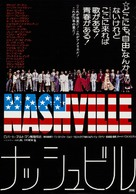 Nashville - Japanese Movie Poster (xs thumbnail)