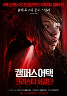 Kristy - South Korean Movie Poster (xs thumbnail)