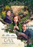 The Secret Garden - Russian Movie Poster (xs thumbnail)