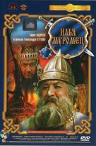 Ilya Muromets - Russian DVD cover (xs thumbnail)