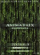 The Animatrix - Japanese Movie Poster (xs thumbnail)