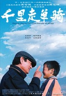 Riding Alone For Thousands Of Miles - Chinese Movie Poster (xs thumbnail)