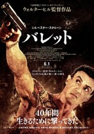 Bullet to the Head - Japanese Movie Poster (xs thumbnail)
