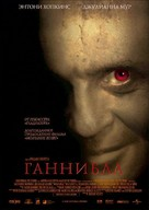 Hannibal - Russian VHS cover (xs thumbnail)