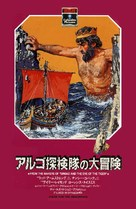 Jason and the Argonauts - Japanese VHS cover (xs thumbnail)