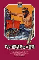 Jason and the Argonauts - Japanese VHS movie cover (xs thumbnail)