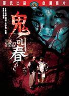 Gui jiao chun - Hong Kong Movie Poster (xs thumbnail)