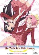 """Kami nomi zo Shiru Sekai"" - Movie Cover (xs thumbnail)"