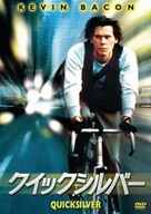 Quicksilver - Japanese DVD cover (xs thumbnail)