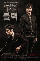 """Gut-ba-i Mi-seu-teo Beul-lak"" - South Korean Movie Poster (xs thumbnail)"