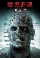 Hellraiser: Revelations - Chinese Movie Poster (xs thumbnail)