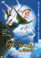 Tinker Bell and the Lost Treasure - Japanese Movie Poster (xs thumbnail)