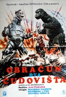 Gojira VS Mekagojira - Yugoslav Movie Poster (xs thumbnail)