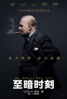 Darkest Hour - Chinese Movie Poster (xs thumbnail)