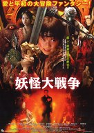Yôkai daisensô - Japanese Movie Poster (xs thumbnail)