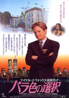 For Love or Money - Japanese Movie Poster (xs thumbnail)