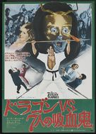 The Legend of the 7 Golden Vampires - Japanese Movie Poster (xs thumbnail)