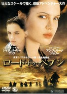 True Women - Japanese DVD cover (xs thumbnail)