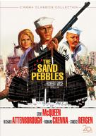 The Sand Pebbles - DVD cover (xs thumbnail)