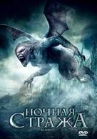 Banshee!!! - Russian Movie Cover (xs thumbnail)