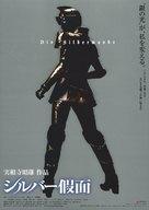 Shirubâ Kamen - Japanese Movie Poster (xs thumbnail)