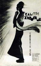 Sono yo wa wasurenai - Russian Movie Poster (xs thumbnail)