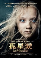 Les Misérables - Hong Kong Movie Poster (xs thumbnail)