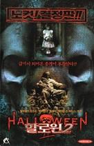Halloween II - South Korean VHS movie cover (xs thumbnail)