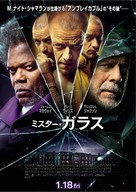 Glass - Japanese Movie Poster (xs thumbnail)