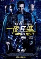 Run All Night - Hong Kong Movie Poster (xs thumbnail)