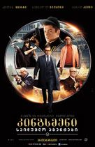 Kingsman: The Secret Service - Georgian Movie Poster (xs thumbnail)
