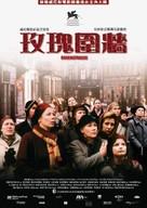 Rosenstrasse - Hong Kong poster (xs thumbnail)