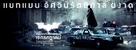The Dark Knight Rises - Thai Movie Poster (xs thumbnail)