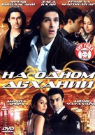 Speed - Russian DVD cover (xs thumbnail)