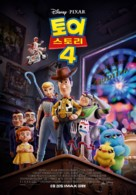 Toy Story 4 - South Korean Movie Poster (xs thumbnail)