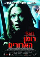 Faust: Love of the Damned - Israeli Movie Poster (xs thumbnail)